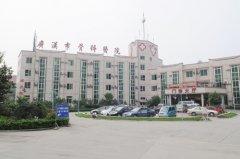广汉骨科医院