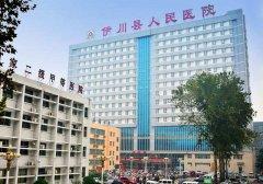 伊川县人民医院