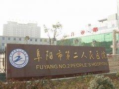 阜阳市第二人民医院
